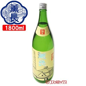クンチョウ酒造 純米 薫長 1800ml 清酒【送料無料】|cosmebox