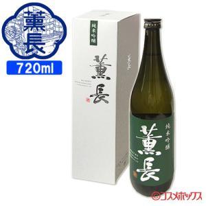 クンチョウ酒造 純米吟醸 薫長 箱入 15度 720ml 清酒【送料無料】|cosmebox