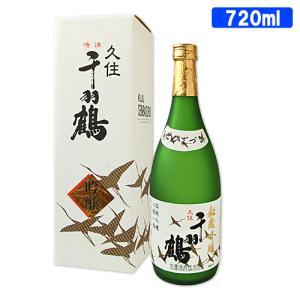 【5%還元】【価格据え置き】久住千羽鶴 吟醸 16度 720ml (清酒 日本酒) 佐藤酒造【送料無料】|cosmebox