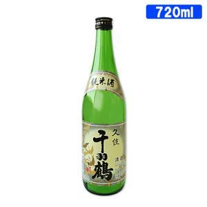 【5%還元】【価格据え置き】久住千羽鶴 純米酒 15度 720ml (清酒 日本酒) 佐藤酒造【送料無料】|cosmebox