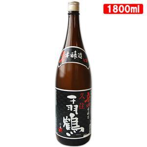 【5%還元】【価格据え置き】久住千羽鶴 辛口本醸造 15度 1800ml (清酒 日本酒) 佐藤酒造【送料無料】|cosmebox
