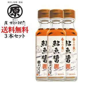 「水郷」と呼ばれる水の美しい大分県日田市で作る「鮎」で仕込んだ魚醤。 冷凍処理された鮮度の良い鮎を頭...