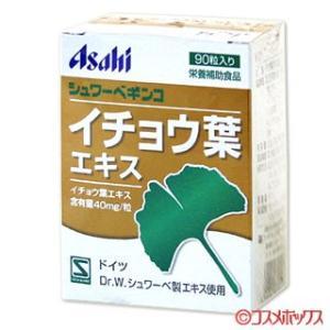 アサヒ シュワーベギンコ イチョウ葉エキス 90粒入り Asahi|cosmebox