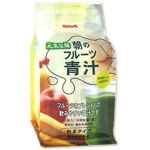 【5%還元】ヤクルト 元気な畑 朝のフルーツ青汁 15袋入/粉末タイプ Yakult|cosmebox
