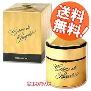 ハリウッド化粧品(HOLLYWOOD) クレム ド ロイヤル (保湿クリーム) 35g|cosmebox