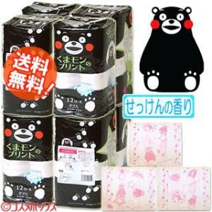 くまモンのプリント トイレットペーパー せっけんの香り ダブル12ロール×8個(ケース販売/1個あたり435円)