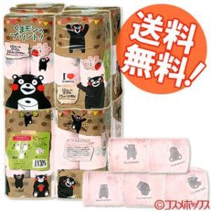 ケース販売 くまモンのプリント! トイレットペーパー いちごの香り 12ロールダブル(2枚重ね25m)×8パック Kumamon