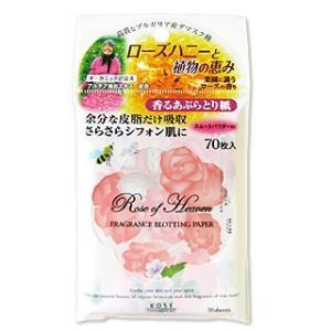 ローズオブヘブン(Rose of Heaven) フレグランス ブロッティングペーパー (あぶらとり紙) 70枚入|cosmebox