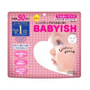 【5%還元】【価格据え置き】クリアターン ベイビッシュ(CLEARTURN BABYISH) うるおいマスク 50回分 590ml|cosmebox