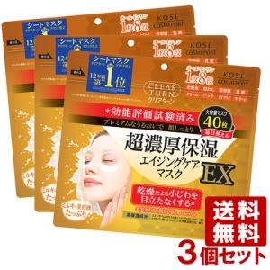 5%還元 大容量 超濃厚保湿 エイジングマスクEX クリアターン(CLEAR TURN) 40枚入×...