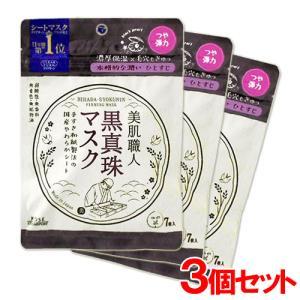 【価格据え置き】クリアターン(CLEAR TURN)美肌職人 美肌Bマスク 黒真珠マスク 7枚入×3...