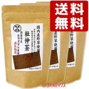 3個セット送料無料/河村農園 国産 杜仲茶 3g(15包入)×3個セット kwfa