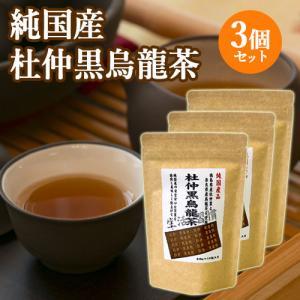 3個セット送料無料/河村農園 国産 杜仲黒烏龍茶 3g(15包入)×3個セット kwfa