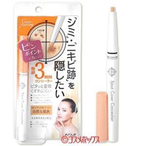カバーファクトリー スポットカバーコンシーラー 02ナチュラルベージュ(自然な肌色) KOJI 【在庫限り】|cosmebox