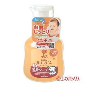 植物から生まれたせっけん成分でアラウ.デリケートな赤ちゃんのお肌に合わせた石けん成分でお肌しっとり。...