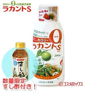 数量限定 サラヤ ラカントS 液状 カロリーゼロに自然派甘味料+ラカントすし酢 280g+300ml lakanto SARAYA
