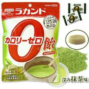 サラヤ ラカント カロリーゼロ飴 深み抹茶味 48g saraya lakanto 在庫限り|cosmebox
