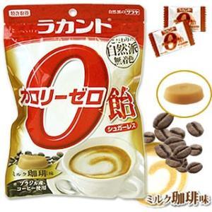 サラヤ ラカント カロリーゼロ飴 ミルク珈琲味 48g saraya lakanto 在庫限り|cosmebox