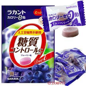【5%還元】ラカント カロリーゼロ飴 ブルーベリー味 60g サラヤ(SARAYA)|cosmebox