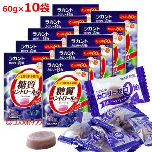 【5%還元】ラカント カロリーゼロ飴 ブルーベリー味 60g×10個セット サラヤ(SARAYA)