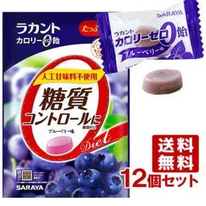 【5%還元】ラカント カロリーゼロ飴 ブルーベリー味 60g×12個セット サラヤ(SARAYA) ...