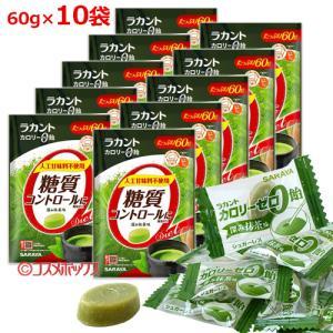 【5%還元】ラカント カロリーゼロ飴 深み抹茶味 60g×10個セット サラヤ(SARAYA)|cosmebox