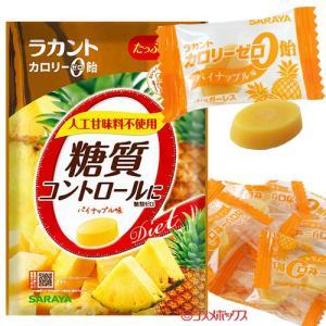 【5%還元】ラカント カロリーゼロ飴 パイナップル味 60g サラヤ(SARAYA)|cosmebox
