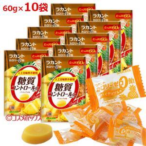 【5%還元】ラカント カロリーゼロ飴 パイナップル味 60g×10個セット サラヤ(SARAYA)|cosmebox