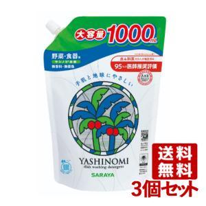 サラヤ ヤシノミ洗剤 つめかえ用 1000ml(つめかえ2回分)×3個セット YASHINOMI SARAYA|cosmebox