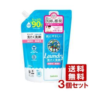 ヤシノミ洗剤(YASHINOMI) 洗たく洗剤 濃縮タイプ つめかえ用  900ml×3個セット サラヤ(SARAYA)【送料無料】 cosmebox