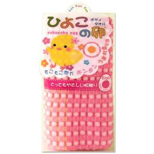 ヨコズナ ひよこの卵 ボディタオル 約20×90cm ピンク Yokozuna|cosmebox