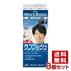 3個セット送料無料/メンズビゲン ワンプッシュ 7 ナチュラルブラック hoyu Men'sBigen