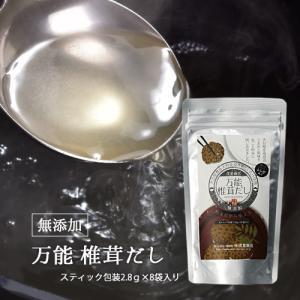 【5%還元】万能椎茸だし 無添加 スティックタイプ8袋入  椎茸出汁の素 粉末タイプ 茂里商店 cosmebox