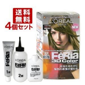 【5%還元】【価格据え置き】ロレアル パリ フェリア 3Dカラー 81 パールアッシュ×4個セット FeRia LOREAL PARiS 【送料無料】|cosmebox