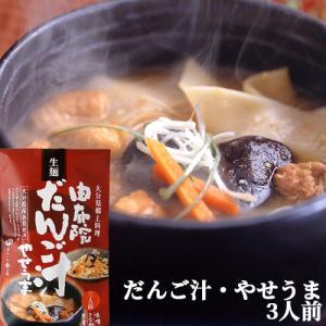 【5%還元】おおいた ゆふいん 団子汁・黒蜜やせうま (麺280g/味噌つゆ35g×2/きな粉15g×3/黒蜜20g×2) 由布製麺 cosmebox