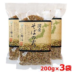 【5%還元】国産 有機そばの実 200g×3袋セット 由布製麺【送料無料】 cosmebox