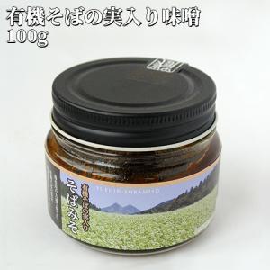 【5%還元】国産 有機そばの実味噌 100g おかず味噌 ご飯のお供 由布製麺 cosmebox