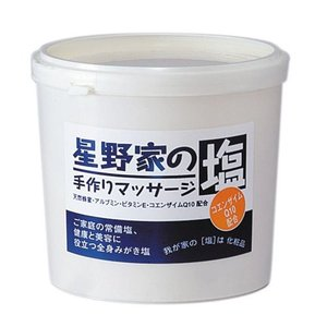 星野家/星野家の手作りマッサージ塩(950g) ボディスクラブ