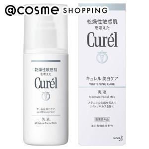 キュレル/美白乳液 乳液|cosmecom