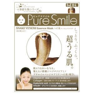 Pure Smile(ピュアスマイル)/多様生物シリーズ ヘビ毒 フェイス用シートパック・マスク|cosmecom