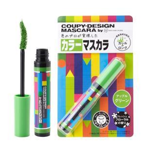 デコラガール/クーピー柄カラーマスカラ(アップルグリーン)|cosmecom