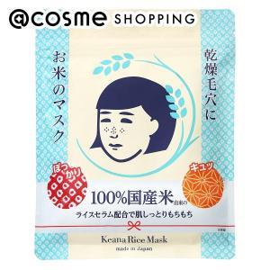 毛穴撫子/お米のマスク フェイス用シートパック・マスク|cosmecom