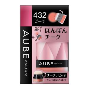 オーブクチュール/ぽんぽんチーク(432ピーチ) 花王 AUBE couture オーブ チーク|cosmecom