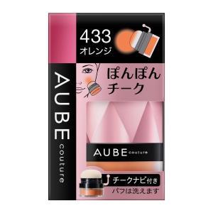 オーブクチュール/ぽんぽんチーク(433オレンジ) 花王 AUBE couture オーブ チーク|cosmecom