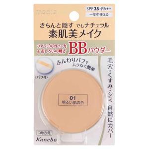 メディア/BBパウダー(1/明るい肌の色) ファンデーション cosmecom