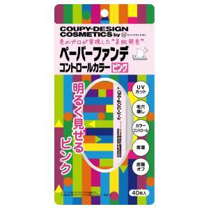 デコラガール/クーピー柄ペーパーファンデーションコントロールカラー(ピンク)|cosmecom