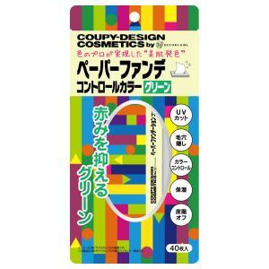 デコラガール/クーピー柄ペーパーファンデーションコントロールカラー(グリーン)|cosmecom