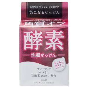 マックス/気になる洗顔石けん 酵素(シトラスの香り)|cosmecom