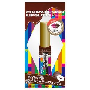 デコラガール/クーピー柄リップグロス(ショコラ・ショコラン)|cosmecom