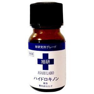 旭研究所/業務用 ハイドロキノン 美容液|cosmecom
